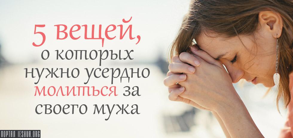 5 вещей, о которых нужно усердно молиться за своего мужа