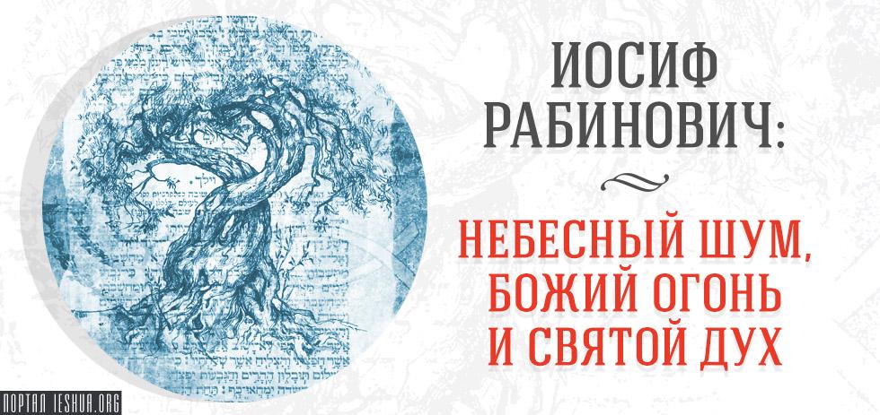 Иосиф Рабинович: Небесный шум, Божий огонь и Святой Дух