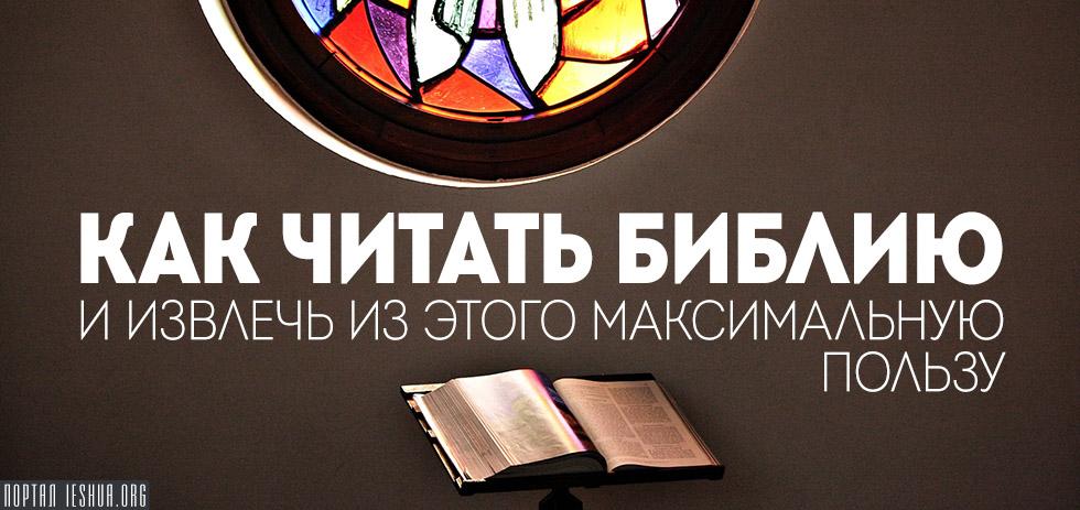 Как читать Библию (и извлечь из этого максимальную пользу)