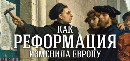 Как Реформация изменила Европу