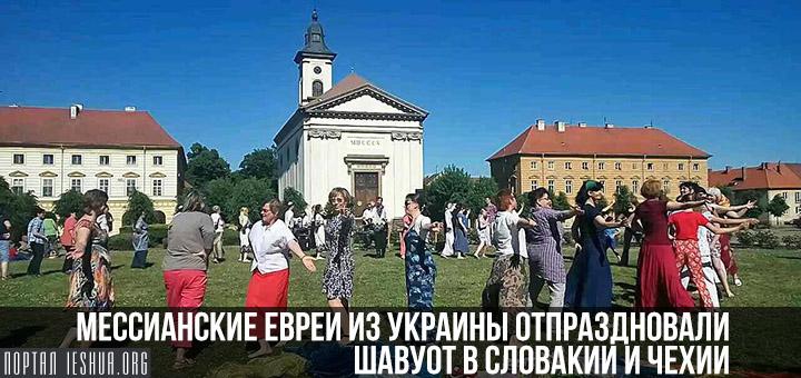 Мессианские евреи из Украины отпраздновали Шавуот в Словакии и Чехии. Фото