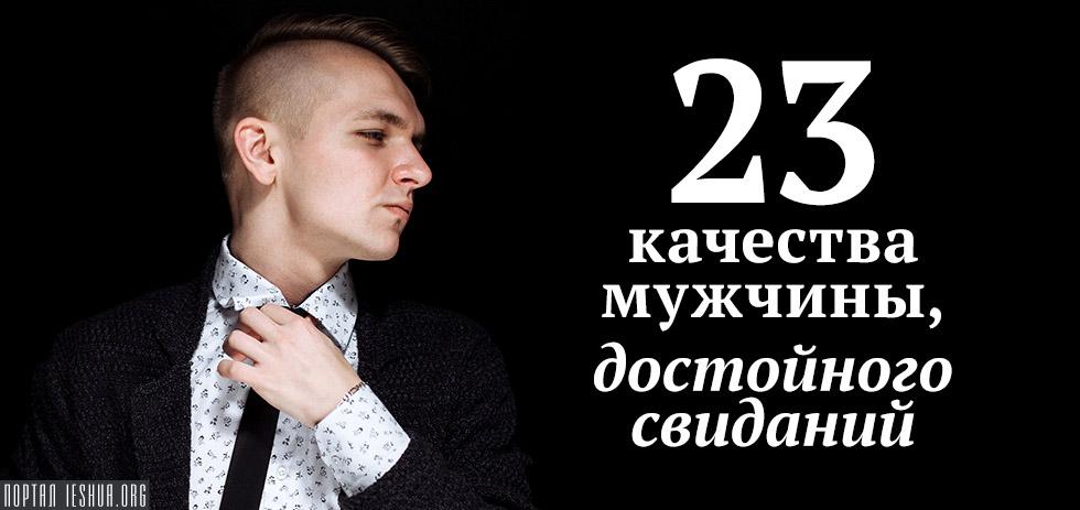 23 качества мужчины, достойного свиданий