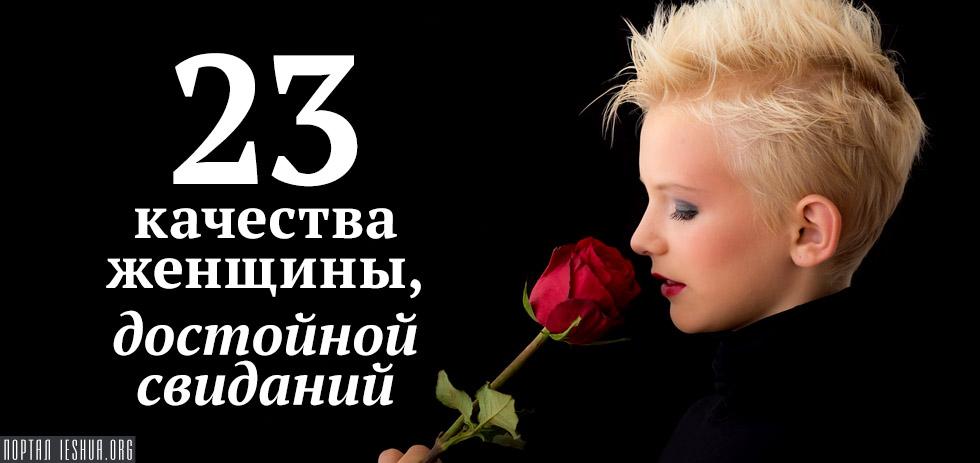 23 качества женщины, достойной свиданий