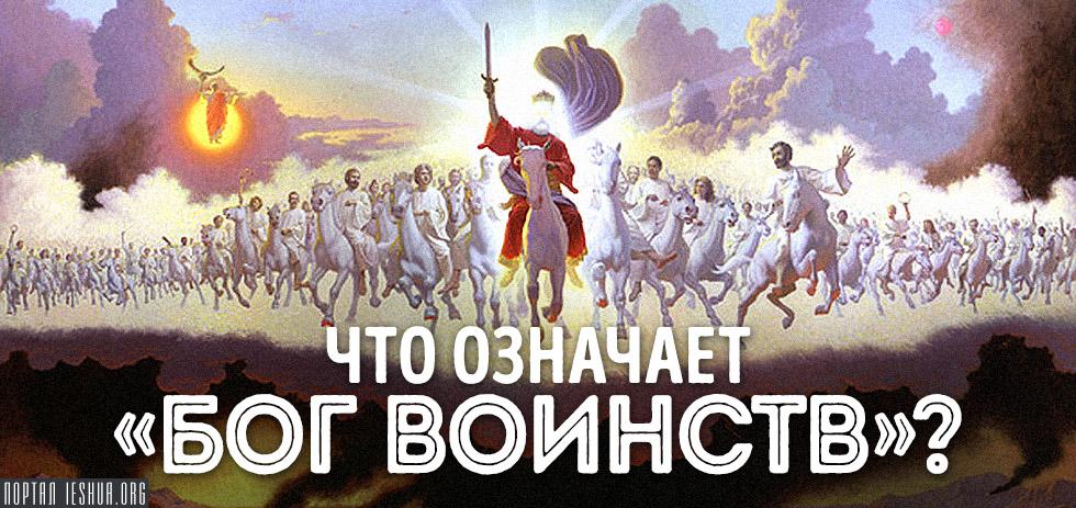 Что означает «Бог воинств»?