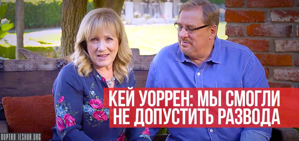 Кей Уоррен: мы смогли не допустить развода