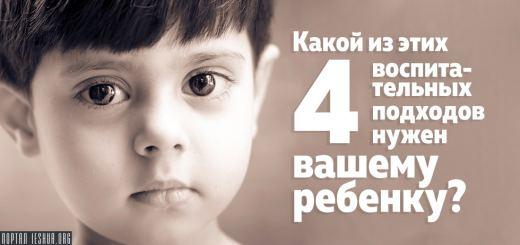 Какой из этих 4 воспитательных подходов нужен вашему ребенку?