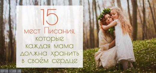 15 мест Писания, которые каждая мама должна хранить в своём сердце
