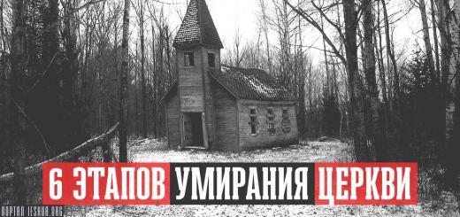 6 этапов умирания церкви