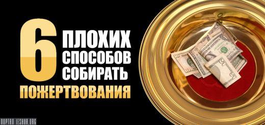 6 плохих способов собирать пожертвования