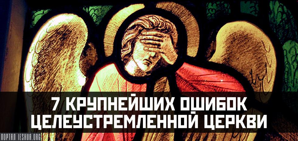 7 крупнейших ошибок целеустремленной церкви
