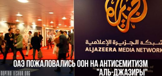 "ОАЭ пожаловались ООН на антисемитизм ""Аль-Джазиры"""
