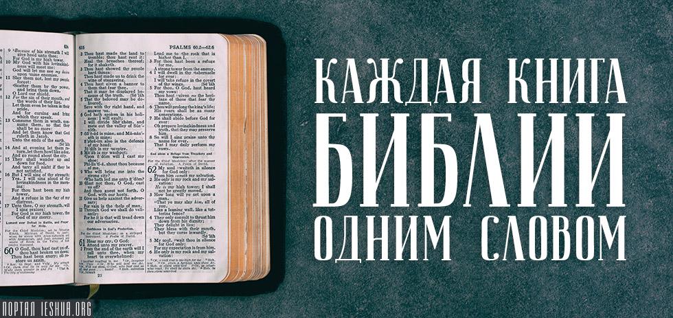 Каждая книга Библии одним словом