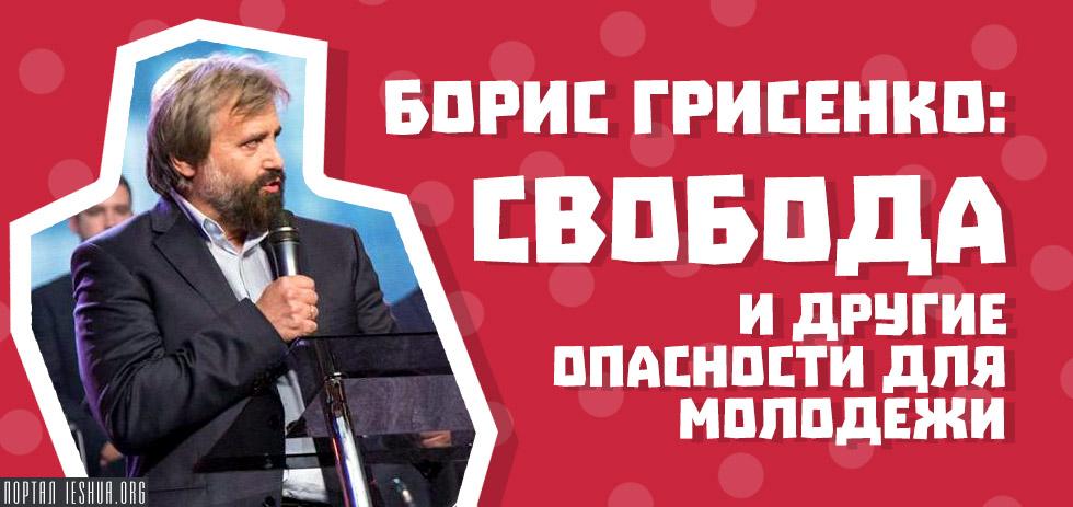 Борис Грисенко: Свобода и другие опасности для молодежи