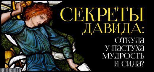 Секреты Давида: откуда у пастуха мудрость и сила?