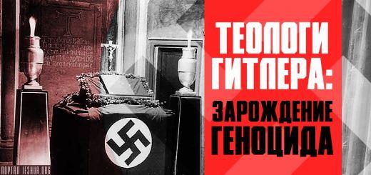 Теологи Гитлера: зарождение геноцида