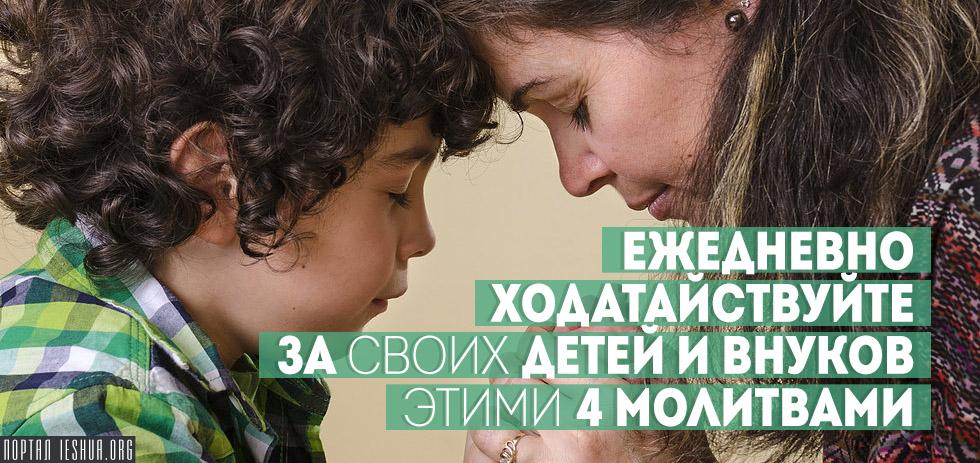 Ежедневно ходатайствуйте за своих детей и внуков этими 4 молитвами