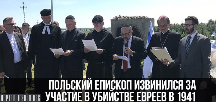 Польский епископ извинился за участие в убийстве евреев в 1941