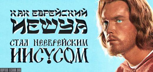 Как еврейский Иешуа стал нееврейским Иисусом
