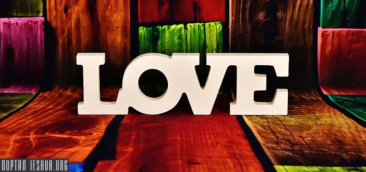 Любовь как выбор