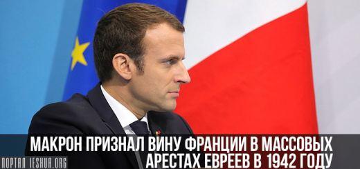Макрон признал вину Франции в массовых арестах евреев в 1942 году