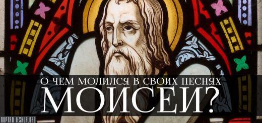 О чем молился в своих песнях Моисей?