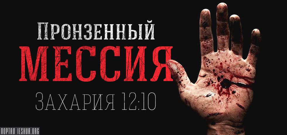 Пронзенный Мессия - Захария 12:10