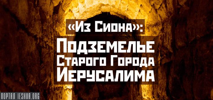 «Из Сиона»: Подземелье Старого Города Иерусалима