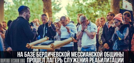 На базе Бердичевской мессианской общины прошел лагерь служения реабилитации