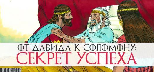 От Давида к Соломону: секрет успеха