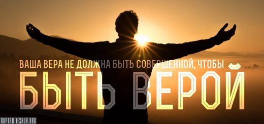 Ваша вера не должна быть совершенной, чтобы быть верой
