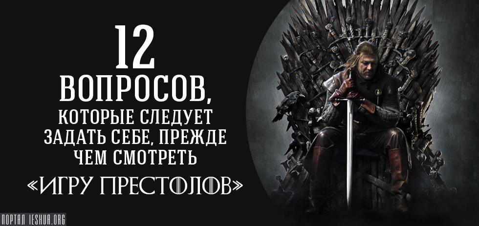 12 вопросов, которые следует задать себе, прежде чем смотреть «Игру престолов»