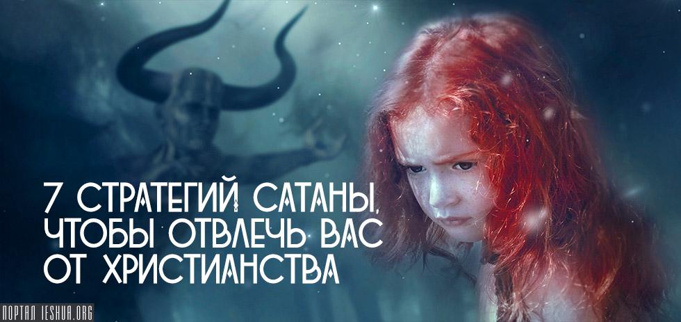 7 стратегий сатаны, чтобы отвлечь вас от христианства