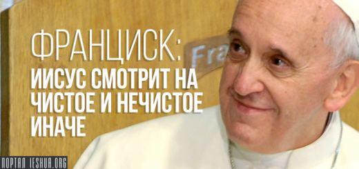 Франциск: Иисус смотрит на чистое и нечистое иначе
