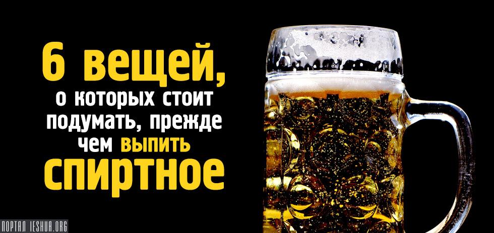 6 вещей, о которых стоит подумать, прежде чем выпить спиртное