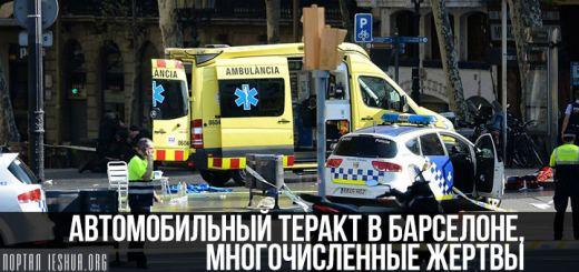 Автомобильный теракт в Барселоне, многочисленные жертвы