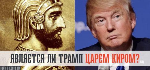 Является ли Трамп царем Киром?