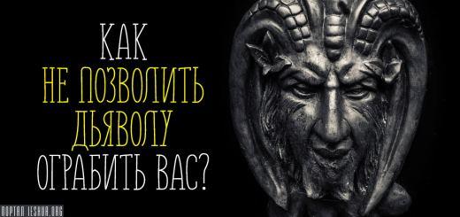 Как не позволить дьяволу ограбить Вас?