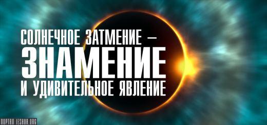 Солнечное затмение - знамение и удивительное явление