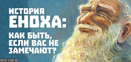 История Еноха: Как быть, если вас не замечают?
