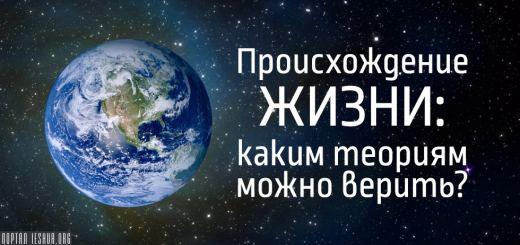 Происхождение жизни: каким теориям можно верить?