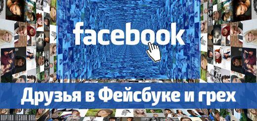 Друзья в Фейсбуке и грех