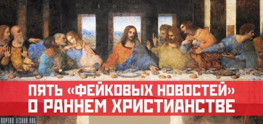 Пять «фейковых новостей» о раннем христианстве