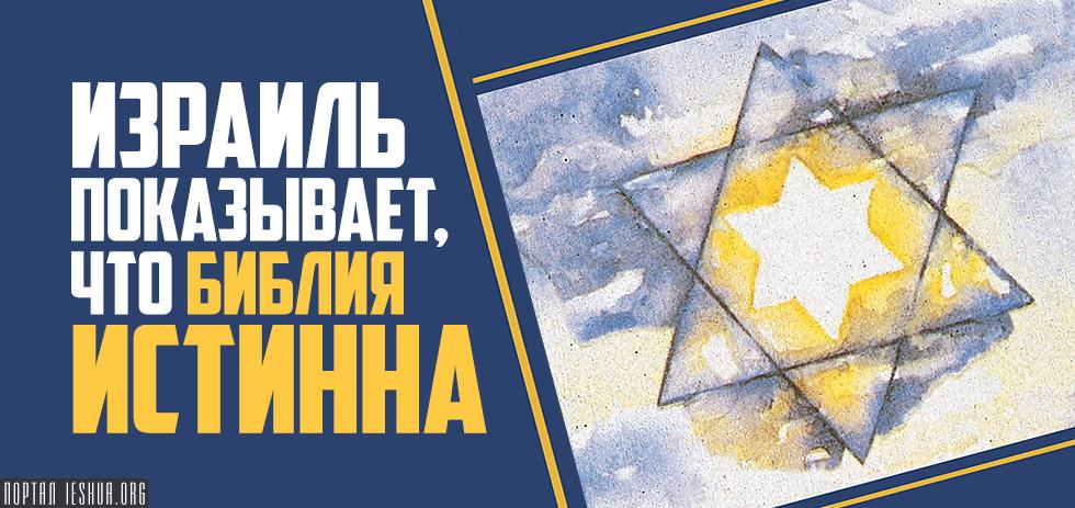 Израиль показывает, что Библия истинна