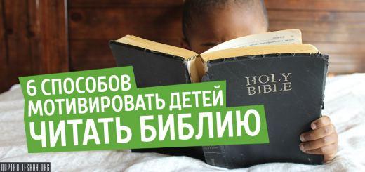 6 способов мотивировать детей читать Библию