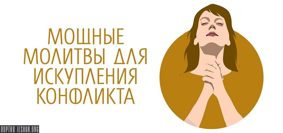 Мощные молитвы для искупления конфликта