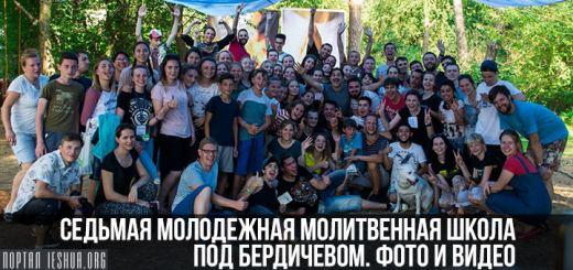 Седьмая молодежная молитвенная школа под Бердичевом. Фото и видео