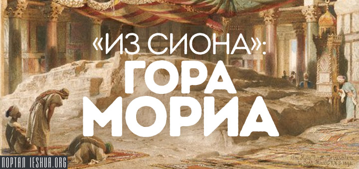 «Из Сиона»: Гора Мориа