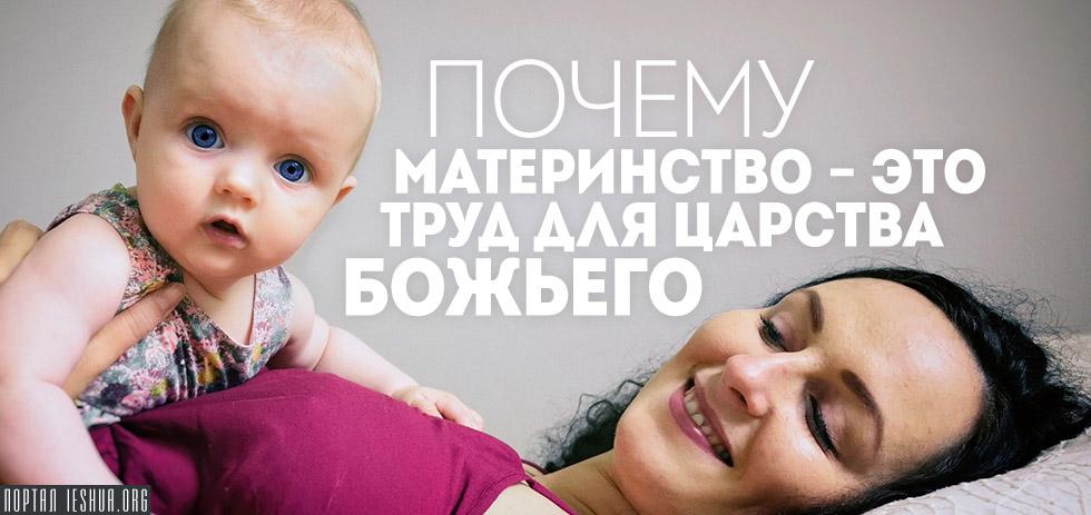 Почему материнство - это труд для Царства Божьего