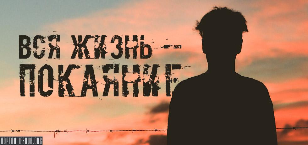 Вся жизнь – покаяние