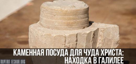 Каменная посуда для чуда Христа: находка в Галилее